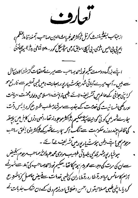 Asan ilaj tibbi book