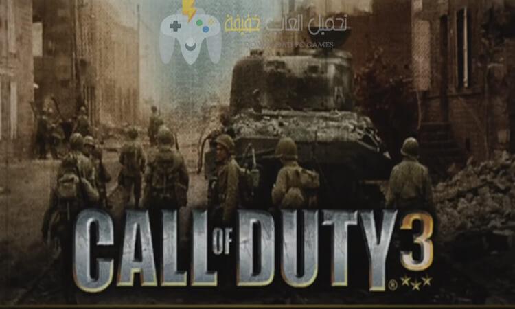 تحميل لعبة Call of Duty 3 مضغوطة بحجم صغير للكمبيوتر