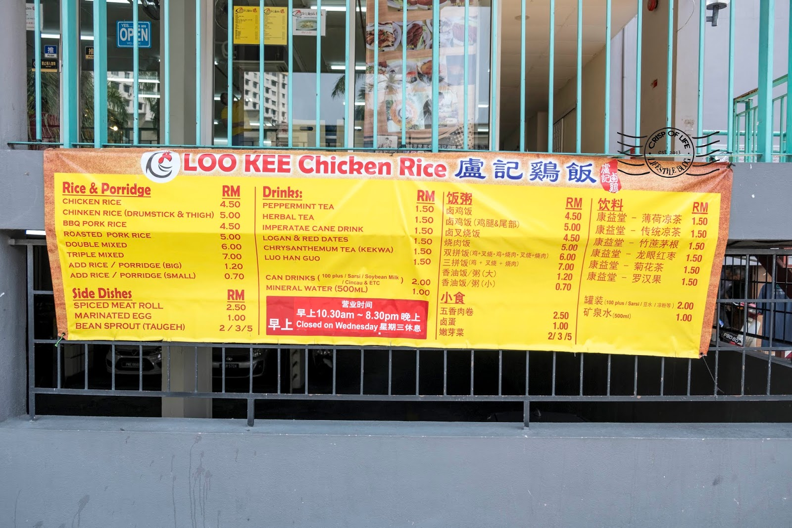 Loo Kee Chicken Rice 盧記鹵雞飯 @ Jelutong, Penang