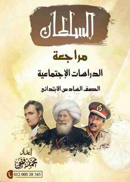 المراجعة النهائية فى الدراسات الاجتماعية للصف السادس ترم أول – مستر محمد فتحى