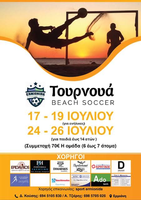 Ερμιονίδα: 1o τουρνουά Beach Soccer