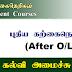 புதிய கற்கைநெறிகள் (After O/L) - கல்வி அமைச்சு