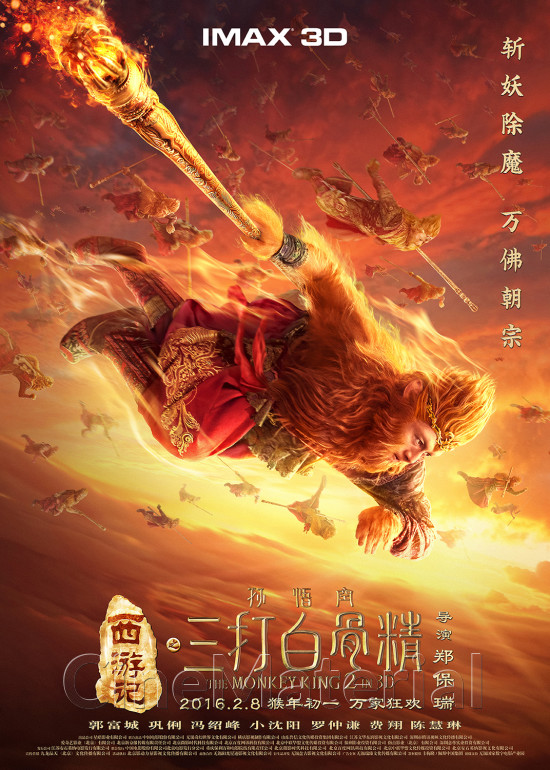 The Monkey King 2 (2016) ไซอิ๋ว 2 ตอน ศึกราชาวานรพิชิตมาร [HD]
