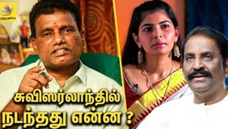 Music Director Iniyavan Support to Vairamuthu | Chinmayi, Me Too