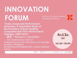 【イノベーションフォーラム】2016.4.13 Michael G Jacobides