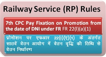 fixation of pay on promotion on or after 1 1 2016 7th cpc