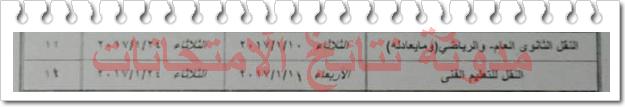 جدول امتحانات الصف الاول والثانى الثانوي محافظة القاهره 2017 الترم الاول بالمواعيد