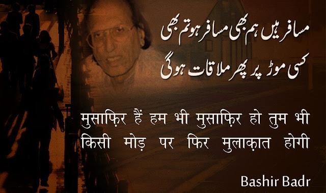 Urdu Poetry Best