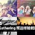 新年Gathering照别只会傻傻站一排!25个Pose让你拍出好看的集体照!