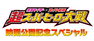 Kamen Rider × Super Sentai: Chou Super Hero Taisen: Movie 2017 MP4 Subtitle Indonesia