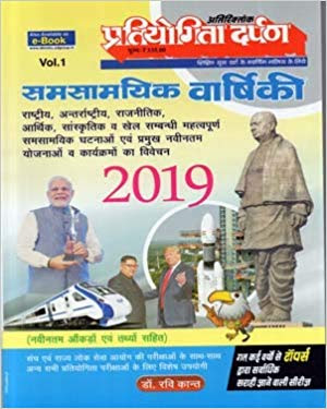 Download Free Pratiyogita Darpan Hindi Samsamyiki Varshiki Year Book 2019 - 2020 book PDF