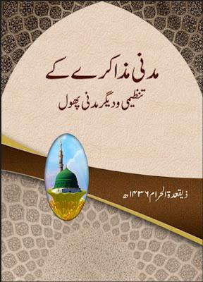 Madani Muzakarah K Tanzeemi-o-Deegar Madani Phool Zeeqa'dah pdf in Urdu