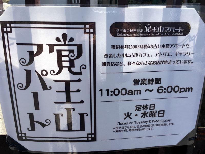 愛知県名古屋市覚王山にある覚王山アパート