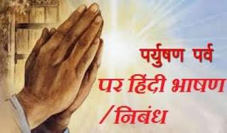 hindi-speech-essay-on-puryushan-parva