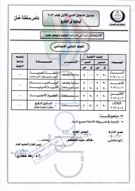 جدول امتحانات الصف الثاني الإبتدائي لابناؤنا في الخارج 2017 عمان
