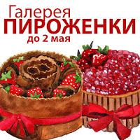 http://naduschkin.blogspot.ru/2016/04/galereya-pirozhenki.html