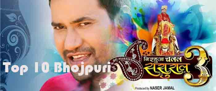 First look Poster Of Bhojpuri Movie Nirahua Chalal Sasural 3. Latest Feat Bhojpuri Movie Nirahua Chalal Sasural 3 Poster, movie wallpaper, Photos