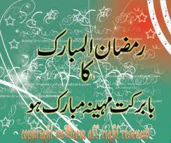 Daily conversation words in english and urdu 9 wishes ramadan mubarak happy ramadan mubarak m4hsunfo