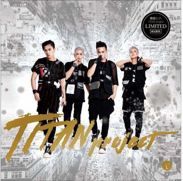 嘻哈偶像男子團體泰坦TITAN推出首張EP【泰坦計劃】