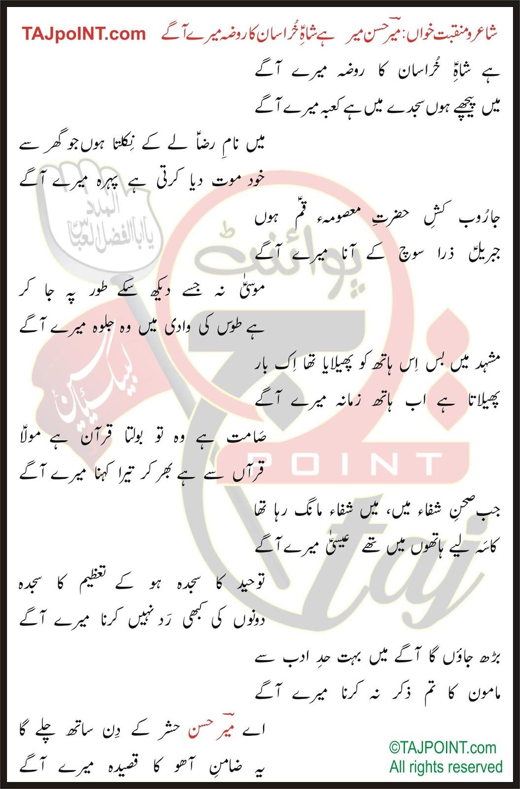 Ya Ali Musa Raza - Hai Shah-e-Khurasaan Ka Roza Mere Aagay Lyrics in