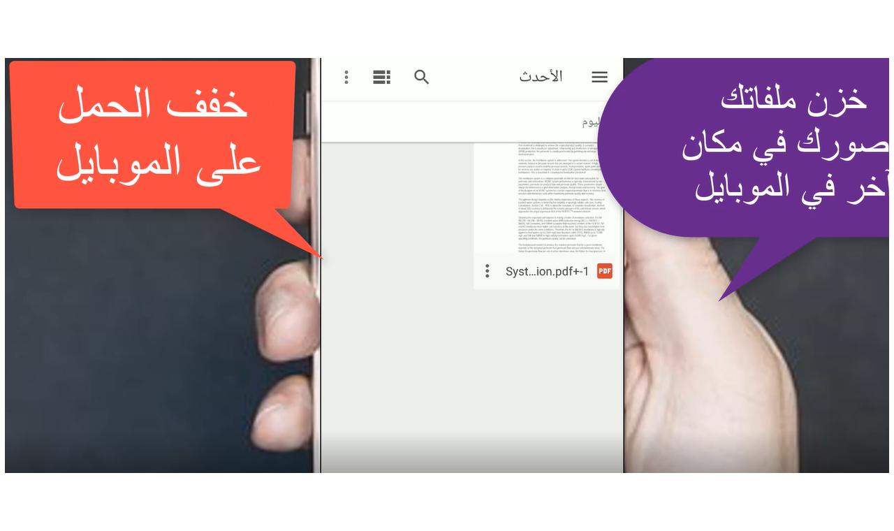 جوجل درايف شرح استخدامه ما هو Google Drive طريقة ذكية لتخفيف