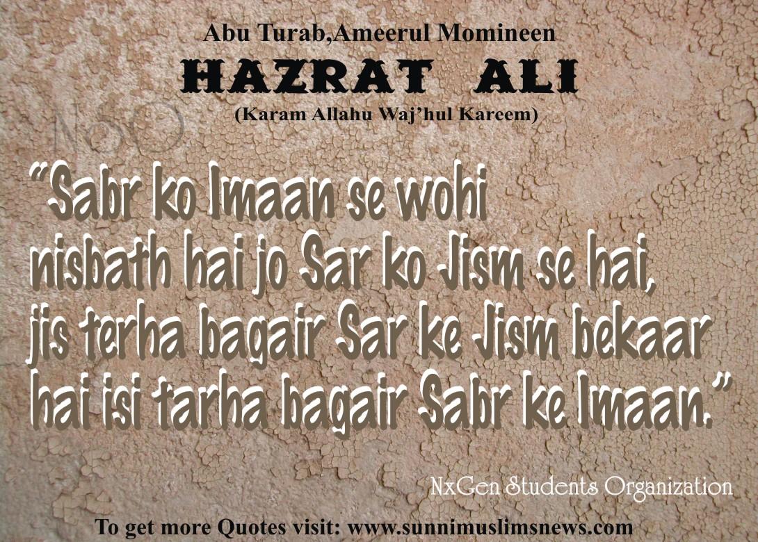 Sayings Hazrat Imam Hussain