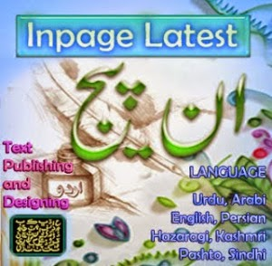 Inpage urdu 2011 free download.