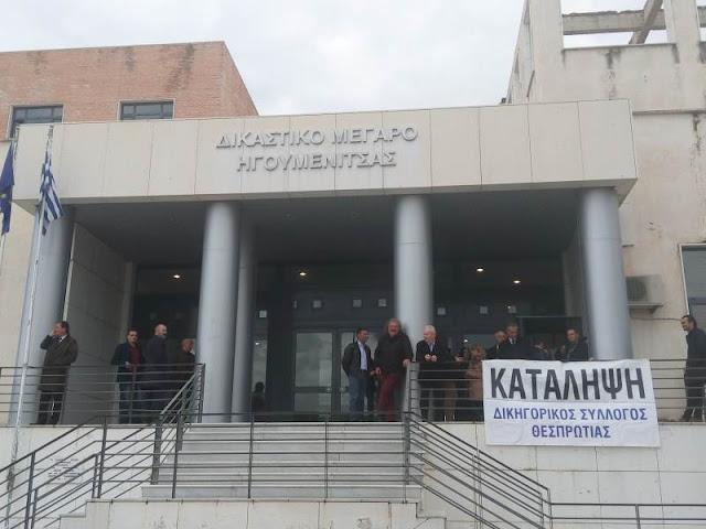Δικηγορικός Σύλλογος Θεσπρωτίας: Παράταση της αποχής έως και 15 Φεβρουαρίου
