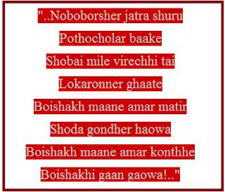 Boishakhi Kobita By Pohela-Boishakh.com