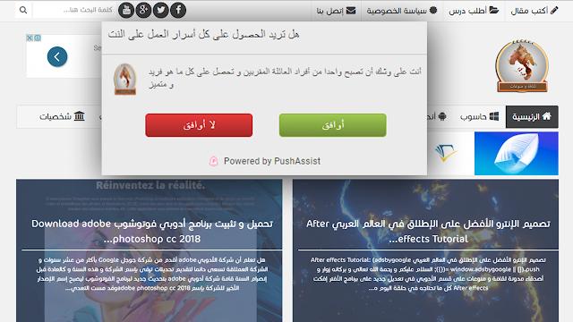 إضافة إشعارات للحصول على زوار كثر لموقعك Add Desktop Notification API to blogger