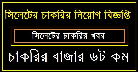 সিলেটের চাকরির খবর ২০২০ / সিলেটের চাকরির খবর / Sylhet Jobs News 2020