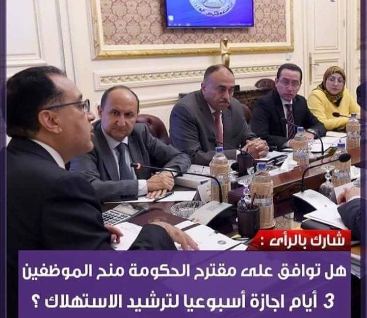 الحكومة المصرية تكشف موعد نظام العمل الجديد بتخفيض ايام العمل و3 أيام أجازة أسبوعيا للعاملين بالدولة