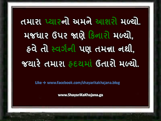 gujarati shayari_tamara prem no avo chadyo chhe rang