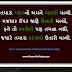 Gujarati shayari_Tamara prem no avo chadyo chhe rangfrom shayari ka khajana_in hindi and gujarati