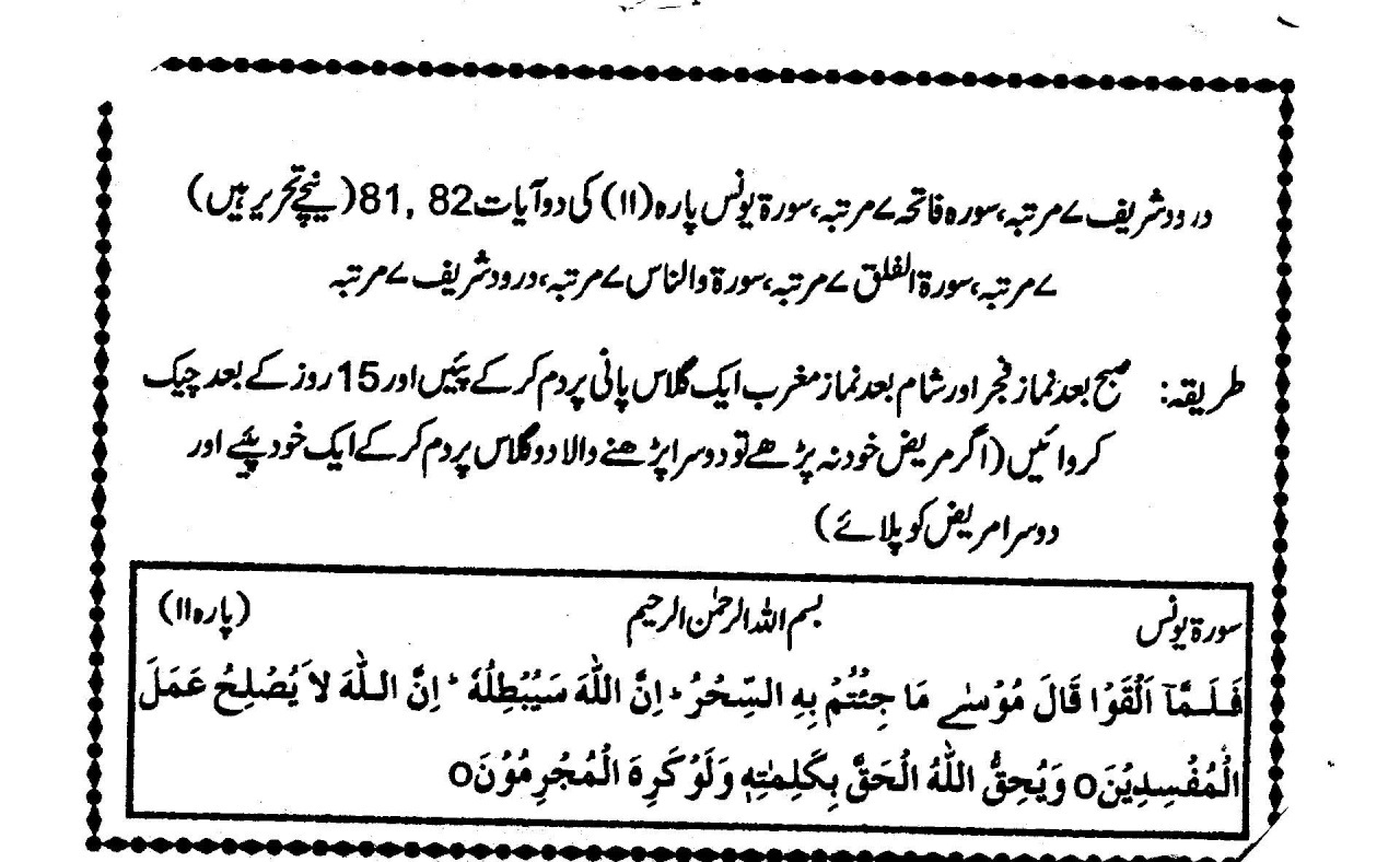 Quran Se Jadu Ka Tor — Mpcnc