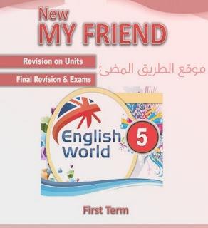 حمل المراجعة النهائية فى اللغة الانجليزية للصف الخامس الابتدائى منهج انجليش ورلد English World