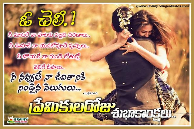 romantic love couple hd wallpapers, telugu love poetry in telugu font, manikumari love quotes