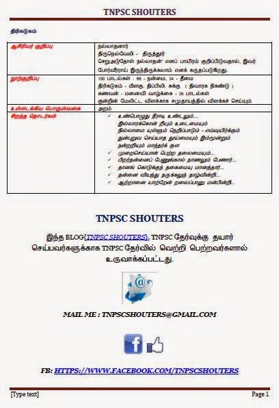 Thirikadugam PDF
