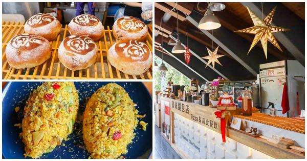 南投水里歐樂麵包店有現烤麵包和素食餐飲,位於車埕木業展示館內