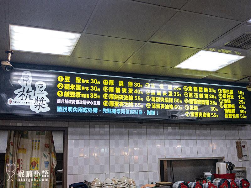 【台北中正區】阜杭豆漿。港日韓來台必吃中式早餐