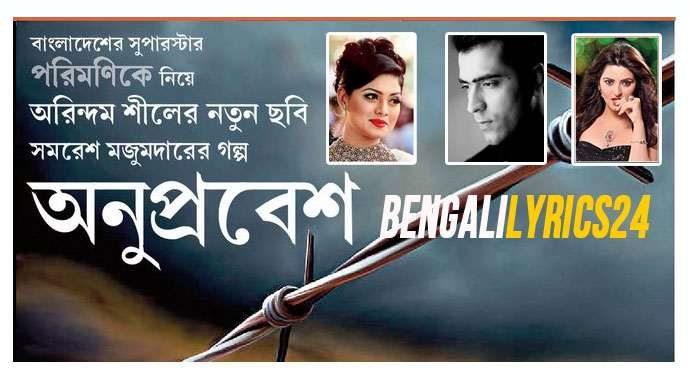 Anuprobesh (2016) Bengali Movie, Abir, Pori Moni