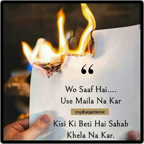 Sensitive Lines Hindi Beti Ki Izzat Image Shayari Status Facebook Story Wallpapert Download