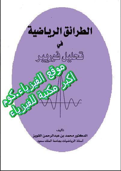 كتاب الطرائق الرياضية في تحليل فورير pdf