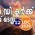 Kerala PSC - LDC 2020 | Mock Test - 12