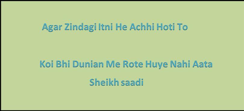Sheikh Saadi Quotes In Urdu Sheikh Saadi Golden Words Watch And Learn