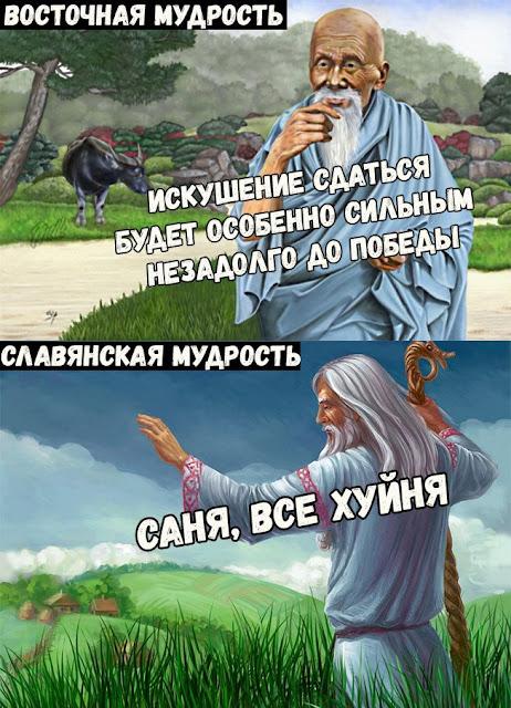 Восточная мудрость vs Славянская