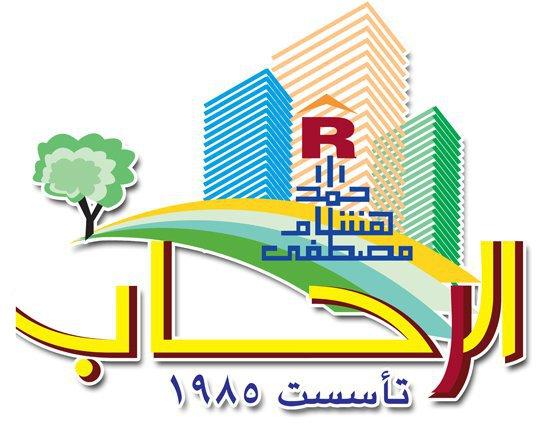 وظائف خالية فى شركة الرحاب ببنى سويف فى مصر 2019