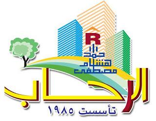 وظائف شاغرة فى شركة الرحاب ببنى سويف فى مصرعام 2018