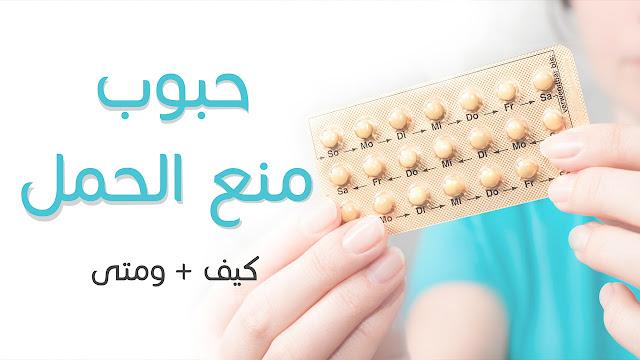 الطريقة الصحيحة  لاستعمال حبوب منع الحمل