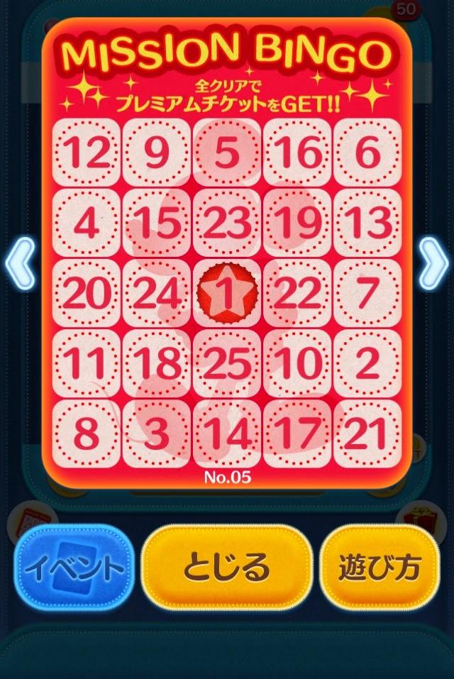 林公子生活遊記: 轉貼!好用! Tsum Tsum Bingo Card No.5 攻略 Lineツムツム攻略ツムツム
